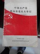 中国共产党鲁山县党史大事记(新民主主义革命时期)