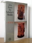 1986年1版1印《文玩萃珍》—277幅图片 古琴,书画,木器雅石,陶瓷,犀角,玉器竹根,象牙寿石,家具