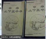 中国古典文化精华 唐诗三百首