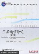 卫星通信导论/吴诗其,吴廷勇,卓永宁