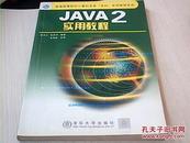 JAVA  2 实用教程