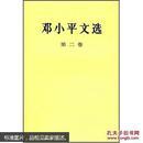 邓小平文选(第一卷至第三卷全)三本书和售   十品书品相完好  精装金边本