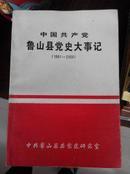 中国共产党鲁山县党史大事记(1991----2000)