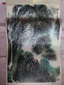 神农架之晨 (王绍明、大挂历散页、76x34cm)