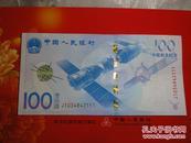 航天纪念钞(豹子号111)J1034842111