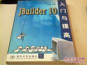 JBuilder 10入门与提高