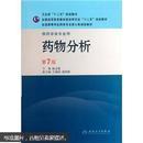 全国高等学校药学专业第7轮规划教材:药物分析(供药学类专业用)(第7版)
