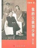 我的父亲刘少奇 修订版 刘爱琴著 人民出版社