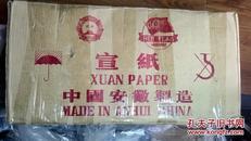 老宣纸(红旗牌 五尺)