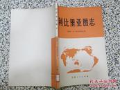 利比里亚图志 斯蒂芬冯格尼林斯基主编 1975年1版1次 甘肃人民出版社 正版原版