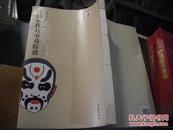 中国戏曲脸谱:豫剧历代故事戏脸谱(线装一册)