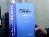 新世纪博物馆的实践与思考——北京博物馆学会第五届学术会议论文集