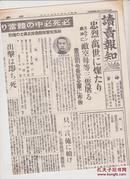 《读卖报知》1944年10月29日,神风攻击,太平洋战争重要报纸复制品