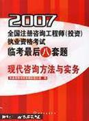 2007全国注册咨询工程师执业资格考试临考最后八套题.现代咨询方法与实务