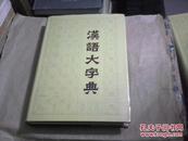 汉语大字典(七)(16开精装本)