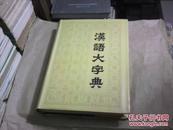 汉语大字典(八)(16开精装本)