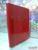 红宝书:中国共产党第九次全国代表大会文件汇编(有5张图片)