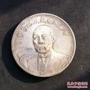 大洋银币 中华民国执政纪念币 段祺瑞银元