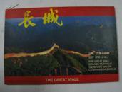 明信片(长城)9张