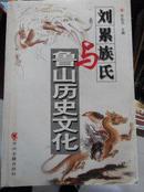 刘累族氏与鲁山历史文化