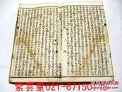 清;科举考精选(小试金丹)1册全  #3575