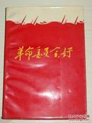 革命委员会好(68年12月版,有毛主席身穿军装彩色照片一张、油画一幅,全国山河一片红图一张)