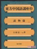 东方中国语讲座 2  读物篇 精装新品
