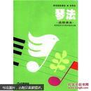 师范院校课本:琴法(选修课本·试用本)