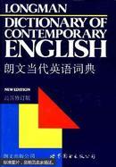 朗文当代英语词典:最新修订版