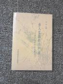 步入实践的沙产业——沙产业系列论文集之三(1998 一版一印 印数1000 品相佳)