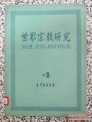 世界宗教研究 1981年第4集总第6集 1981年1版1次 中国社会科学出版社 正版原版