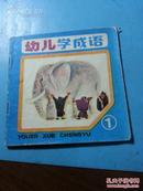 P7978  连环画:幼儿学成语·第1集(王义胜绘)