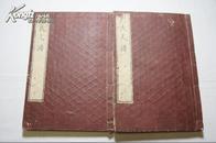 《刘氏人谱》2册全    日本版