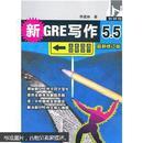 新GRE写作5.5(最新修订版)