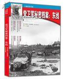 纳粹党卫军秘密档案:东线