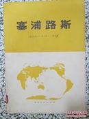 塞浦路斯 1977年1版1次 北京人民出版社 正版原版