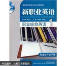 新职业英语(基础篇):职业综合英语形成性评估手册1(附光盘)