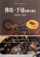 慧心佛性:佛珠·手链收藏与鉴定