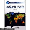 新编地图学教程 9787040229950