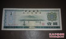 中国银行外汇兑换券【1979年1元券】