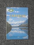 江河源环保世纪行(2006-2008)