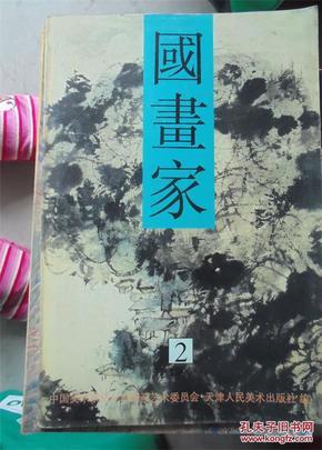 国画家1996.2
