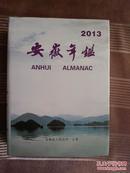 安徽年鉴 2013