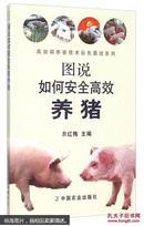 养猪书 猪病防治书 图说如何安全高效养猪