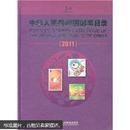 中华人民共和国邮票目录(2011)