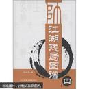 江湖残局图谱(4)