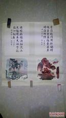 老年画-山水画【张福祺、王宝龙画,黄寿昌等书法】