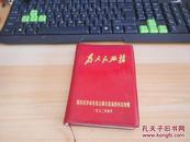 为人民服务笔记本  四川省革命委员会拥军忧属慰问总团赠1972年