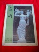 美术1984年第7期