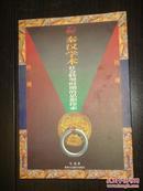 秦汉学术社会转型时期的思想探索